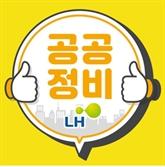 LH, 공공정비 카카오톡 채널 개설