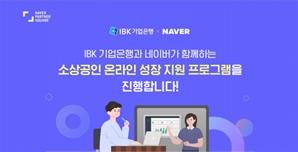 기업銀, 네이버와 손잡고 소상공인 온라인 진출 지원