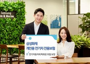 삼성화재, '개인용 전기차 전용보험' 출시