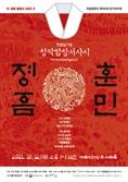 국립합창단 창작 칸타타 '훈민정음' 무대에