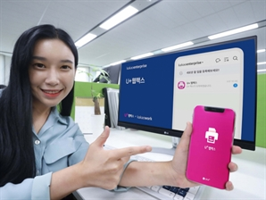 LG유플러스, 카카오와 업무 플랫폼 협업 나선다