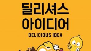 몸집 불린 이마트24, 이제 '맛'으로 승부 건다
