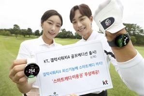 KT, '갤럭시워치4 골프에디션' LTE 모델 30일까지 사전예약
