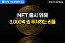 [노기자의 잠든사이에 일어난 일]리플, NFT 출시 위해 3,000억 원 투자한다