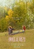 8살 아이들의 마법같은 시간…영화 '쁘띠 마망' 스페셜 포스터 공개