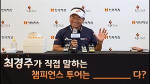 [영상]최경주가 챔피언스 투어를 '천국'이라 하는 이유