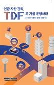 미래에셋투자와연금센터, 국내 첫 타깃데이트펀드(TDF) 전문서적 내놔