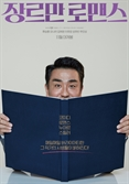 류승룡 신작 '장르만 로맨스' 11월 개봉 확정, 티저 포스터 공개