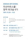 두산아트센터, 10월 14일까지 '두산아트스쿨: 창작 워크숍 6기' 참가자 모집