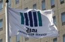 검찰, 소주병으로 직원 폭행 혐의 코인빗 전(前) 회장 기소