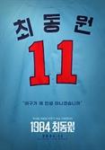 11월 개봉 앞둔 '1984 최동원' 오래 기다린 팬들 관심 폭발