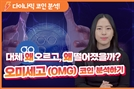 [김정우의 다이나믹 코인] '이더리움 레이어2 솔루션' 오미세고, 차트 분석하기