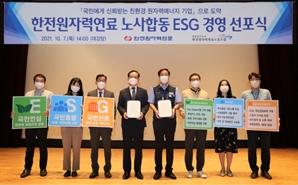한전원자력연료, 노사합동 ESG 경영 선포