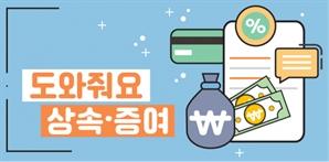 서울 자기 집서 대기업 다니는 김부장은 부자일까?[도와줘요, 상속증여]