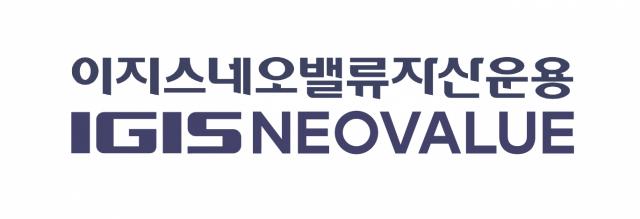 [시그널] 네오밸류-이지스자산운용, 개발전문 운용사 '이지스네오밸류자산운용' 출범