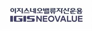 네오밸류-이지스자산운용, 개발전문 운용사 '이지스네오밸류자산운용' 출범