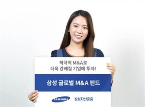 삼성자산운용, '삼성 글로벌 M&A 펀드' 출시