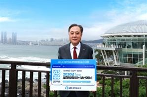 박차훈 새마을금고 회장, 2030 부산세계박람회 유치 캠페인 동참