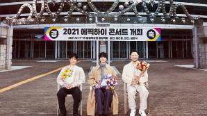 에픽하이 12월 단독 콘서트 'Epik High Is Here' 개최