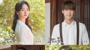 원진아 뮤지컬로…11월 공연 앞둔 '고향의 봄' 포스터 공개
