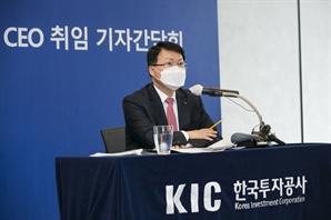 [단독] KIC, 창립 16년 만에 운용자산 2,000억弗 돌파