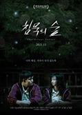 충격 실화 화제작 '침묵의 숲' 메인 포스터 공개…11월 국내 개봉