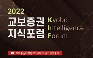 교보증권, '2022 KIF 지식포럼' 온라인 개최