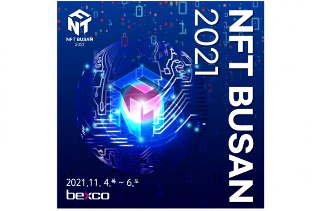 블록체인·NFT·메타버스 산업계 한 자리 모인다…부산시 'NFT BUSAN 2021' 개최