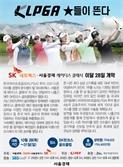 [알립니다] KLPGA 별들이 뜬다…SK네트웍스·서울경제 레이디스 클래식 이달 28일 개막