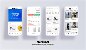 한정판 리셀 플랫폼 '크림', 1,000억 원 시리즈B 투자 유치