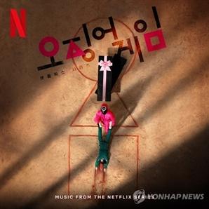 '오징어 게임' 폭력 모방하면 '징계'…학교에 내려진 경계령