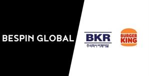 베스핀글로벌, 버거킹 운영사 '비케이알' 클라우드 비용 25% 절감