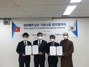 한국해비타트, 대우건설과 주거 취약 재한베트남인 지원 맞손