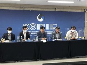 '2021 한국 온라인 조선해양산업 로드쇼(KOMIR 2021)' 15일까지 진행