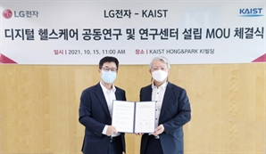LG전자-KAIST, 디지털 헬스케어 센터 설립 협약