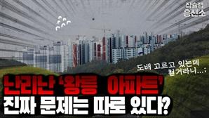 [영상] 지자체의 부실행정 콜라보, '왕릉 아파트 사태', 진짜 뿌리는 '이것'?