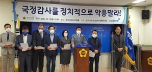 """경기도의회 민주당 """"국정감사 정치적으로 악용 말라"""""""