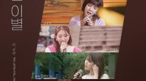 솔지→박혜원 뭉친 '더 리슨', 프로젝트 그룹 데뷔곡 '느린 이별' 18일 발매