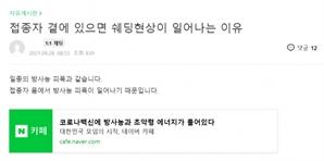 """이번엔 """"방사능 피폭""""…백신 뜬소문 점입가경"""