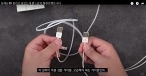"""""""정품과 똑같은 충전 케이블에 iOS도 해킹 가능"""" 충격[영상]"""