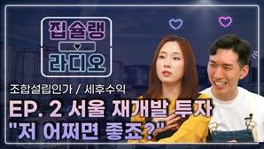 """[영상] """"서울 재개발 투자 2억으로 가능하다는 것은 오해""""…재개발 투자 '현명'하게 하려면?"""
