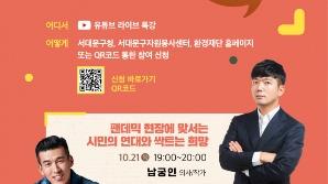 서대문구, 자원봉사 문화 확산 위한 특강 개최