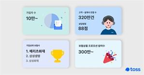 토스 보험설계사 영업 지원 앱 '토스보험파트너' 가입 설계사 10만명 돌파
