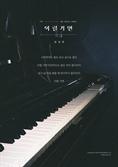 임상현, 신곡 '이럴거면' 리릭 포스터 공개…애절한 가사에 기대감 증폭
