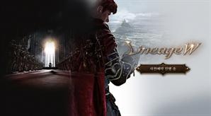 리니지W 사전 예약 1,300만명 돌파…MMORPG 최다 기록 경신