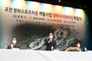 포천시, 평화스포츠타운 개발사업 업무협약 체결
