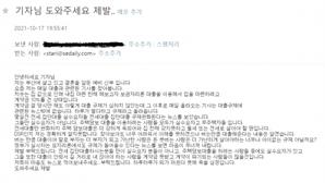 """""""대출규제, 가난한 사람은 더 가난하라는 것""""…예비 신부의 하소연"""