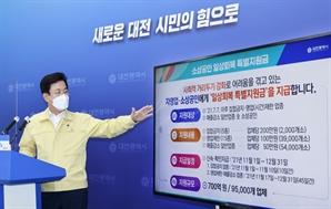 대전시, 소상공인 일상회복 지원 1,730억원 긴급 투입