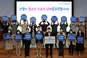 신협, 대전 지역 스포츠단체에 후원금
