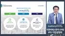 [시그널] 지앤비에스엔지 IPO 수요예측 흥행…공모가 1만7,400원